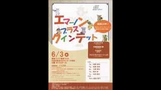 Emanon Brass Quintet A.Holborne Three pieces  ホルボーン 3つの小品