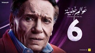 Awalem Khafeya Series - Ep 06 | عادل إمام - HD مسلسل عوالم خفية - الحلقة 6 السادسة