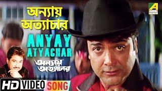Anyay Atyachar   Annaya Attayachar   Bengali Movie Song   Kumar Sanu