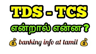 TDS - TCS (tax) என்றால் என்ன ? | how and when ? | Tamil