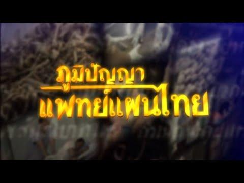 ภูมิปัญญา แพทย์แผนไทย ลุงทอง ศุทธสุนทรางกูล