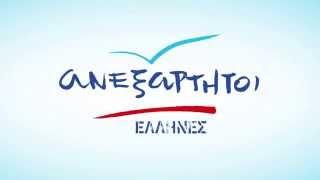 ΜΑΝΤΙΝΑΔΑ SPOT 06 - ΔΝΤ (ΠΑΝΟΣ ΚΑΜΜΕΝΟΣ)