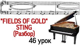 46 урок: Sting «Fields of gold». Разбор. Как играть. «Pro Piano»