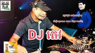 The Troll Cambodia - DJ តេវ កូរម៉ែអាកូរ