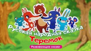 Теремок - Русская народная сказка | Мультфильмы для детей | Семяшки - любимые детские сказки