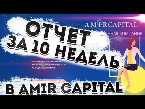 Amir Capital / Отчет за 10 недель на сложном проценте