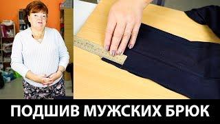Мастер-класс по шитью. Как подшить классические мужские брюки?