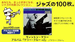 『ジャズの100枚。』アルバム人気投票 2014年10月19日まで ☆ http://jaz...