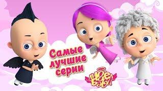 Ангел Бэби - Сборник самых лучших серий | Развивающий мультфильм для детей