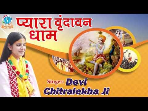 Pyaro Vrindavan Dhaam Devi Chitralekha & Jaya Kisori Ji Shri Krishna Bhajan  Bhakti  2018