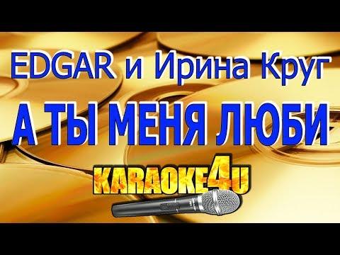 EDGAR и Ирина Круг | А ты меня люби | Караоке (Кавер минус)