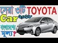 Top Three Toyota Car in Bangladesh 2018 with Price