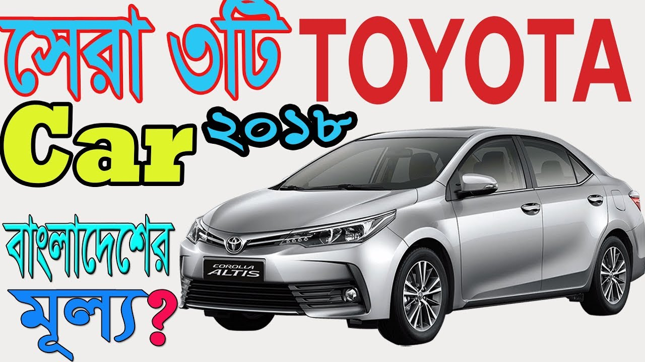Top Three Toyota Car In Desh 2018 With Price