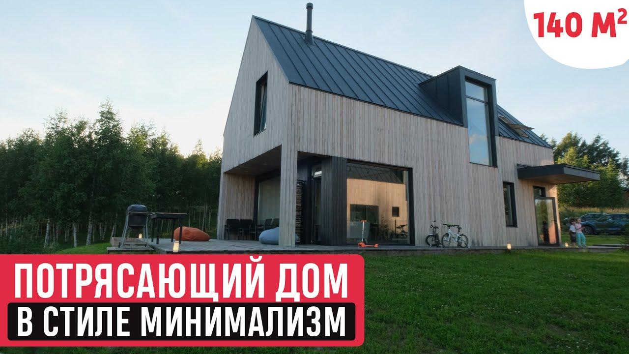 Современный дом молодой семьи/Обзор дома/Проект в стиле минимализм
