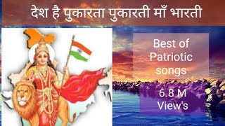 देश है पुकारता,पुकारती माँ भारती!Desh hai Pukarta pukarti maa bharti! Best of Patriotic songs!