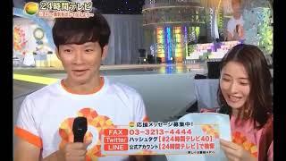 24時間テレビで新婚の佐々木希さんとアンジャッシュ渡部さんがいじられ...