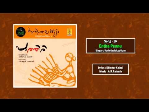 Entha Pennu Jukebox - a song from the Album Puthiri sung by Karinthalakoottam