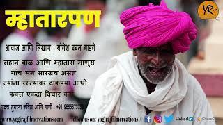 म्हातारपण - मराठी कविता २०१८   त्यांना रस्त्यावर टाकण्या आधी एकदा ऐका   Yogiraj Musics   Yogesh
