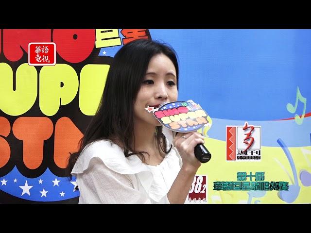 第十屆華語巨星歌唱大賽 復活賽 10th Sino Super Star Reanimation Part 1