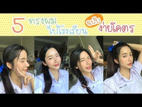 5 ทรงผมไปโรงเรียน โครตง่าย สวยด้วย | Itim&39;s hair style