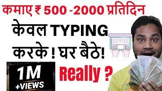 Really? कमाए ₹ 500 -2000 प्रतिदिन केवल TYPING करके ! घर बैठे | typing se paise kaise kamaye