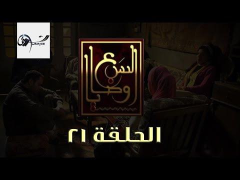 مسلسل السبع وصايا III الحلقة الواحد والعشرون III