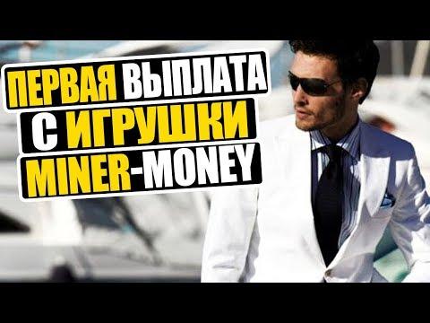 Первая выплата с проекта Miner-money.biz! В данном проекте вы сможете зарабатывать без вложений!