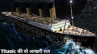 Titanic कस डब? Titanic क व आखर रत  Titanic ship sank in Atlantic Ocean in hindi