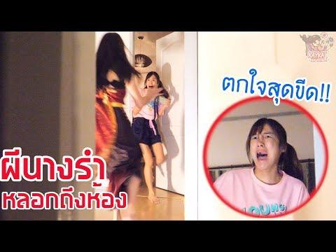 แกล้งแฟนหลอกผีที่โหดที่สุด!! (Kaykai&Sprite)