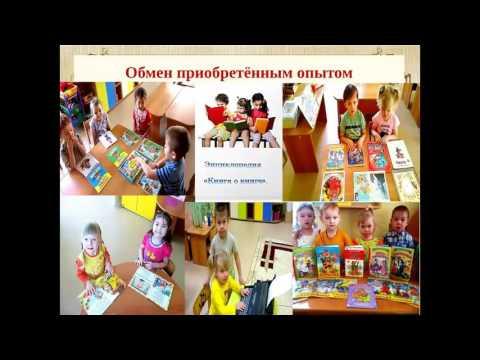 Знакомство детей с книгой