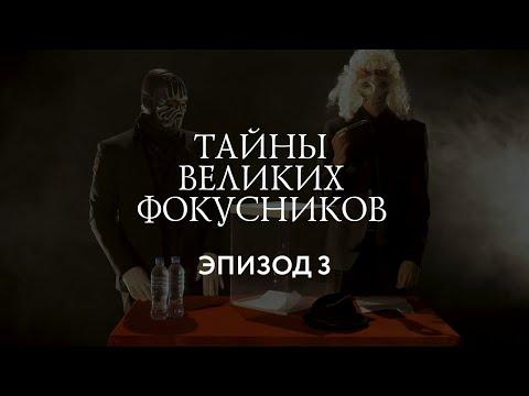 ЦИК дю Солей -шоу «Тайны великих фокусников»: Часть 3 - Урна замещения