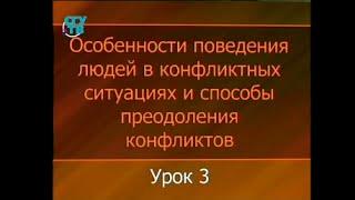 Психология конфликта. Урок 3. Виды конфликтов. Поведение людей в конфликтных ситуациях
