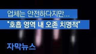 """[자막뉴스] 업체는 안전하다지만…""""호흡 영역 내 오존은…"""