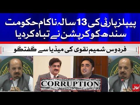 PPP Govt Corruption Destroyed Sindh