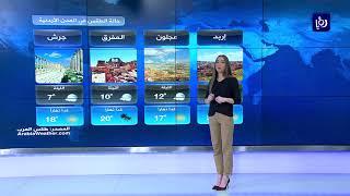 النشرة الجوية الأردنية من رؤيا 12-3-2019 | Jordan Weather