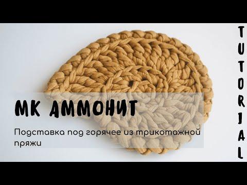 АММОНИТ | вязание крючком для начинающих | подставка под горячее из трикотажной пряжи | TUTORIAL МК