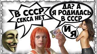 В СССР СЕКСА НЕТ! КАК РАЗМНОЖАЛИСЬ В СССР?!