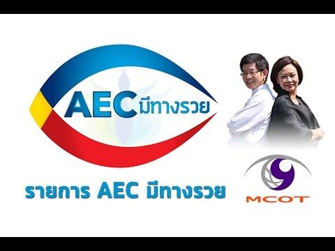 AEC มีทางรวย นักธุรกิจไทยที่มากประสบการณ์ ในเวที ASEANและเวทีโลก ตอน 63/3 Onair 29 March 2015