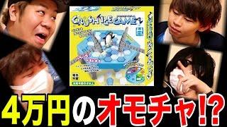 4万円のおもちゃ!? 誰でも楽しめて盛り上がる『クラッシュアイスゲーム!』