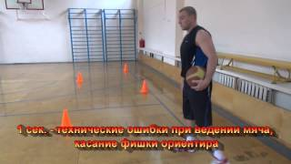 Олимпиада по физической культуре  Комбинация по баскетболу