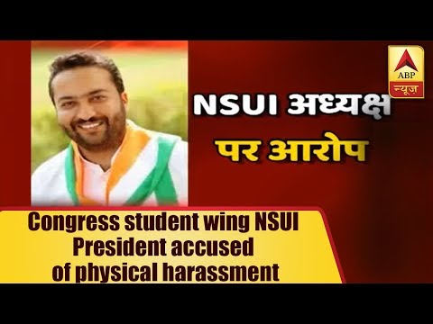 Congress Student Wing NSUI President Accused Of Physical Harassment | ABP News