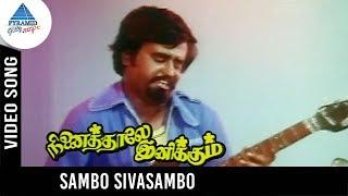 Ninaithale Inikkum Old Movie Songs | Sambo Siva Sambo Video Song | Kamal | Rajini | Jayaprada | MSV