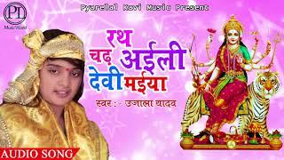 UJALA YADAV KA SUPERHIT DEVI GEET 2017। रथ चढ़ अईली देवी मईया