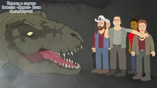 L.Hugueny JURASSIC PARK 2 THE LOST WORLD с переводом