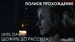 Дожить до Рассвета (Until Dawn) ПОЛНОЕ ПРОХОЖДЕНИЕ ИГРЫ (Русская Озвучка) (1080p 60fps)