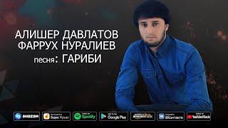 Алишер Давлатов ва Фаррух Нуралиев - Гариби (Клипхои Точики 2020)
