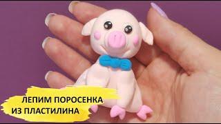ПОРОСЕНОК из легкого пластилина. Видео уроки лепки для детей. How To Make A Pig. Plasticine