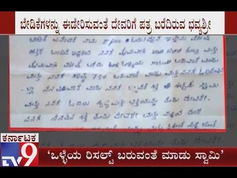 Love letter found in offering box at venkataramana temple malur love letter found in offering box at venkataramana temple malur tv9 kannada altavistaventures
