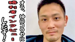 神田コウヤ、試合を振り返って!