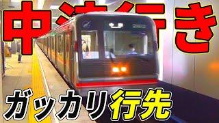 【中川家】地下鉄御堂筋線の中津行に乗ってガチギレ(大阪メトロ)